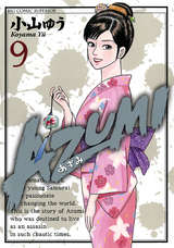 AZUMI-あずみ- 9巻