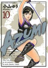 AZUMI-あずみ- 10巻