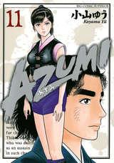 AZUMI-あずみ- 11巻