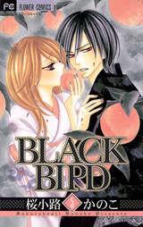 BLACK BIRD 5巻