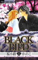 BLACK BIRD 8巻