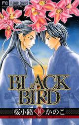 BLACK BIRD 14巻
