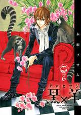 黒×羊~12人の優しい殺し屋~ 6巻