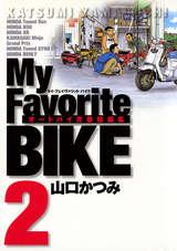 My Favorite BIKE 2巻