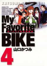 My Favorite BIKE 4巻