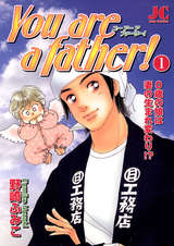 You are a father! 1巻