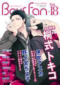 BOYS FAN / vol.18