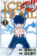 TALE OF FAIRY TAIL ICE TRAIL ~氷の軌跡~