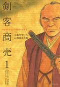 剣客商売(大島やすいち著) / 1