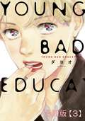 YOUNG BAD EDUCATION 分冊版 / 3