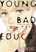 YOUNG BAD EDUCATION 分冊版 / 4