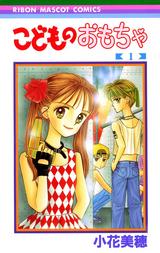 http://sokuyomi.jp/includes/images/thumbnail_contents/SE/T_CO_kodomonoom_001_0001-0_2L.jpg