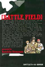 BATTLEフィールド 1 (ビッグコミックス)