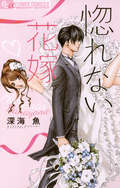 惚れない花嫁 / 1