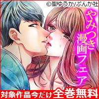 全巻 無料 tl TL漫画「なぜか変態くんに溺愛されています」が無料で読めるか調査した結果!