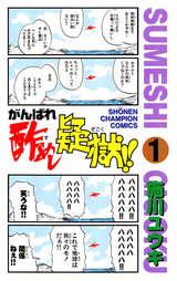 がんばれ酢めし疑獄!! / 1