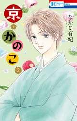 京かのこ 漫画 2巻 ネタバレ