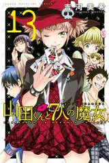 山田くんと7人の魔女 13巻 無料 試し読みも 漫画 電子書籍のソク読み Yamadakunt 001