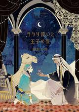 ラクダ使いと王子の夜