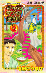 ギャグマンガ日和 無料 漫画 13