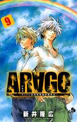 ARAGO 9巻 (最新刊) 無料・試...