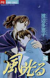 風光る 33 (flowersフラワーコミックス)
