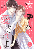 comic Berry's 汝、隣人に愛されよ(分冊版)
